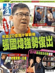 壹週刊 第822期 2017/02/23