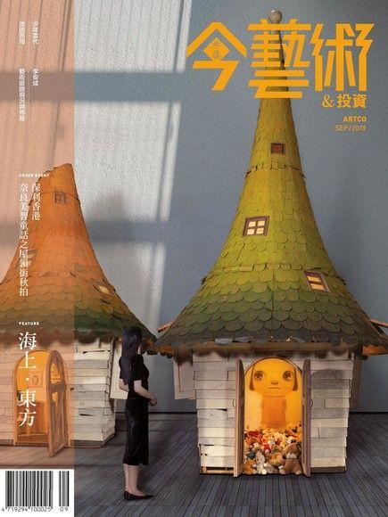 典藏今藝術&投資 09月號/2019 第324期