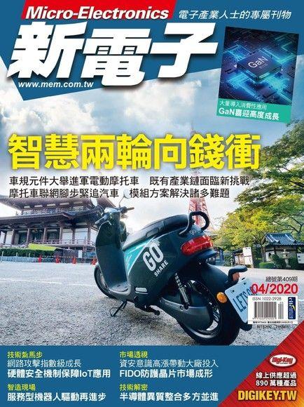 新電子科技雜誌 04月號/2020 第409期