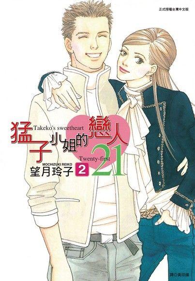 猛子小姐的戀人21(2)