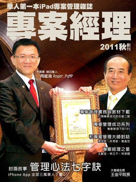 專案經理雜誌_繁體版 07月號/2011 第1期