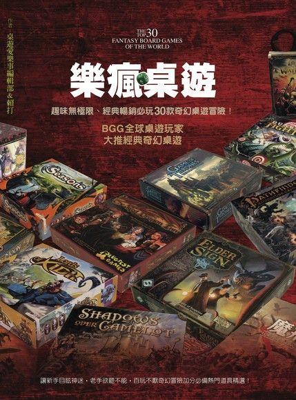 樂瘋桌遊!趣味無極限、經典暢銷必玩30款奇幻桌遊冒險!