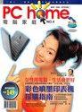 PC home 電腦家庭 05月號/1996 第004期