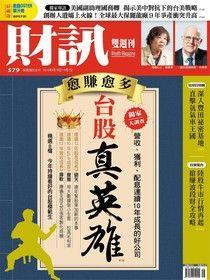 財訊雙週刊 第579期 2019/04/18