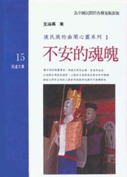漢民族的幽闇心靈1:不安的魂魄