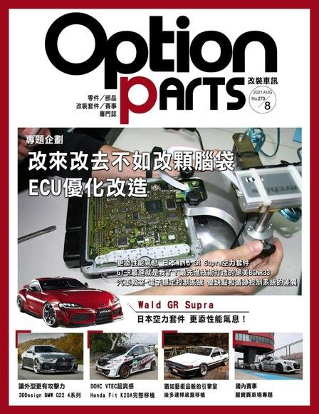 Option改裝車訊2021/8月號(NO.270)