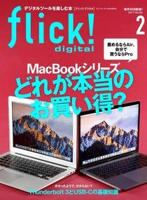 flick! 2017年2月號 Vol.64 【日文版】
