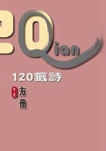 120籤詩【右冊】