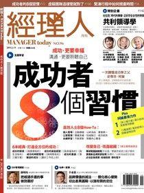 經理人月刊 11月號/2012 第96期