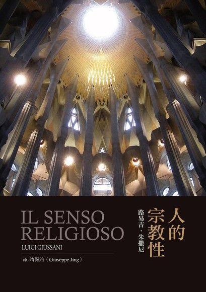人的宗教性(简体版)