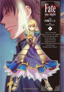 Fate/stay night (17)