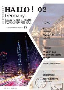HALLO!Germany德語學習誌 第02期