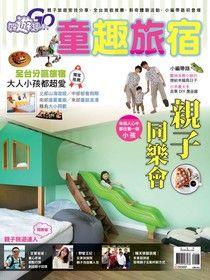 好遊趣No.38:童趣旅宿 親子同樂會