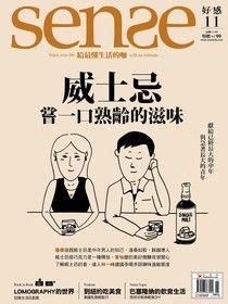 Sense好感 11月號/2012 第11期