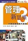 管理新思維3:中華智慧與現代管理