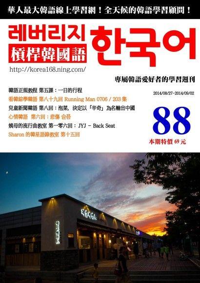 槓桿韓國語學習週刊第88期