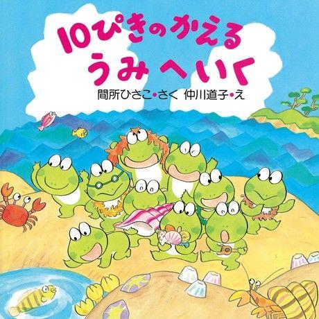 10隻青蛙去海邊