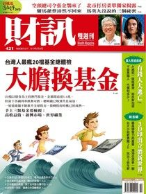 財訊雙週刊 421期 2013/03/28