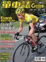 Cycling Update單車誌_No.61_8月_2011年