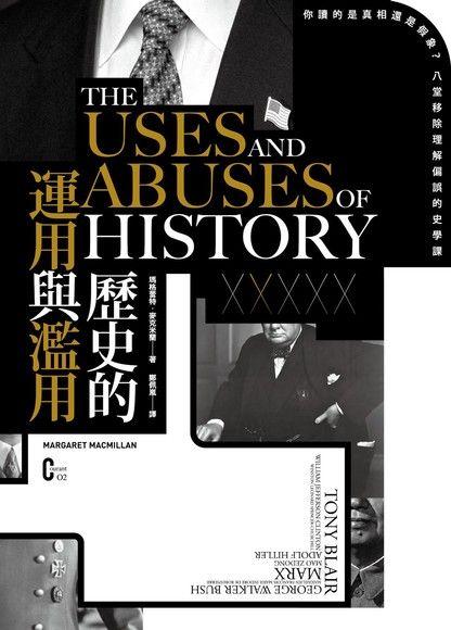 歷史的運用與濫用