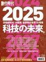 數位時代 01月號/2020 第308期