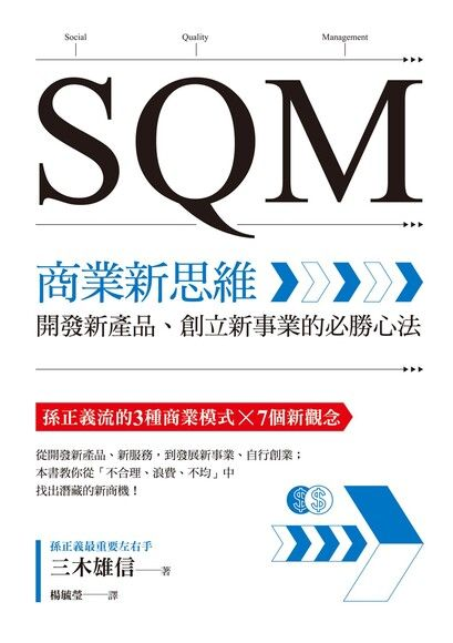 SQM商業新思維