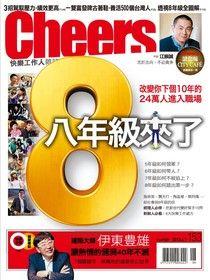 Cheers快樂工作人 06月號/2013 第153期
