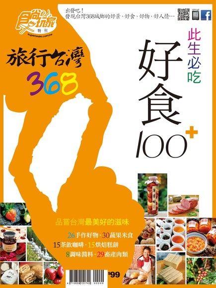 食尚玩家 特刊 此生必吃好食100+