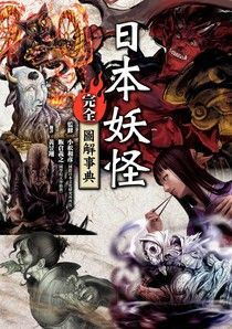 日本妖怪完全圖解事典