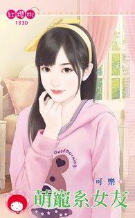 萌寵系女友(限)