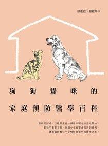 狗狗貓咪的家庭預防醫學百科