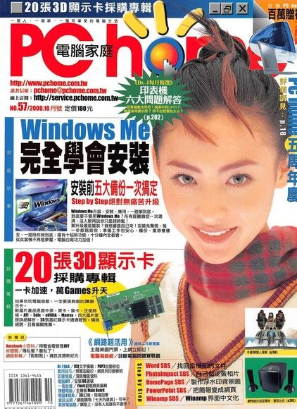PC home 電腦家庭 10月號/2000 第057期