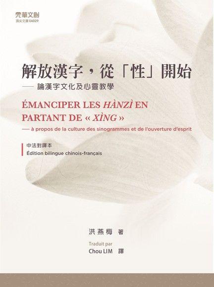 解放漢字,從「性」開始