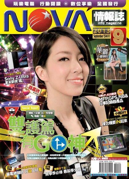 NOVA情報誌 09月號/2013 第134期