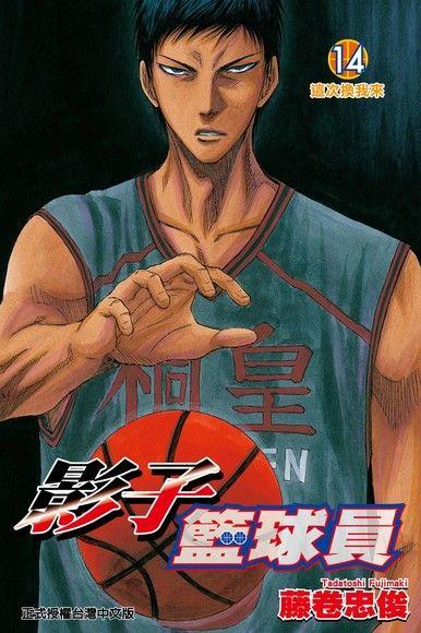 影子籃球員 (14)