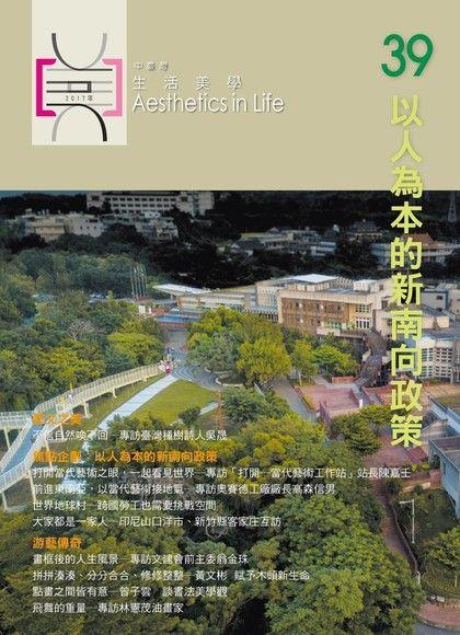 中台灣生活美學雙月刊 NO.39