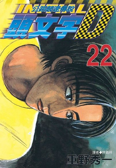 頭文字D(22)