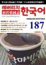 槓桿韓國語學習週刊第187期