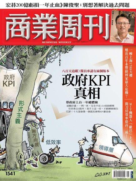 商業周刊 第1541期 2017/05/24