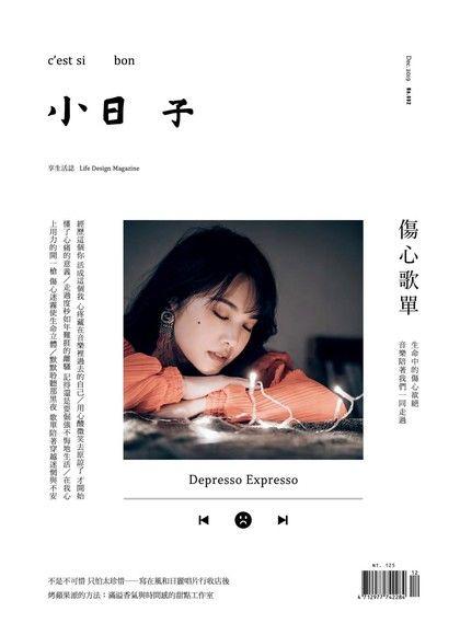 小日子享生活誌12月號/2019第92期