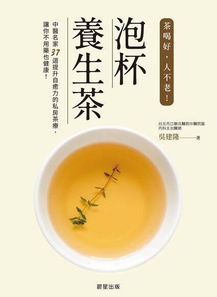 泡杯養生茶