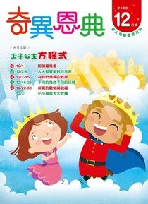 奇異恩典靈修月刊【繁體版】2020年12月號
