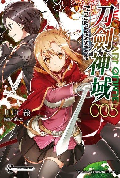 Sword Art Online刀劍神域 Progressive 5