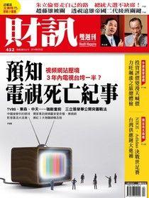 財訊雙週刊 452期 2014/06/05