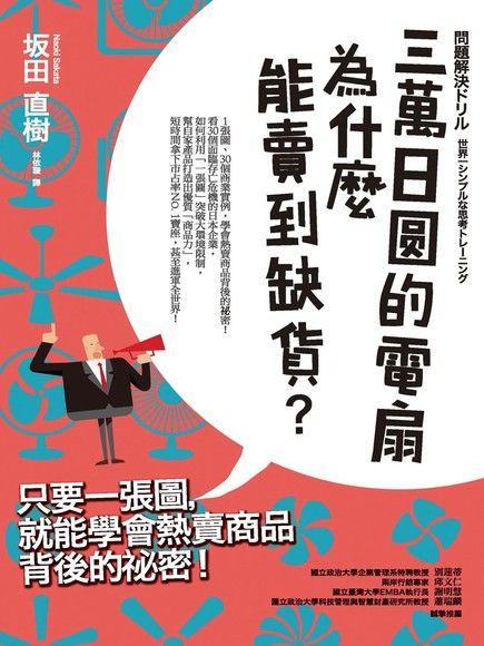 三萬日圓的電扇為什麼能賣到缺貨?