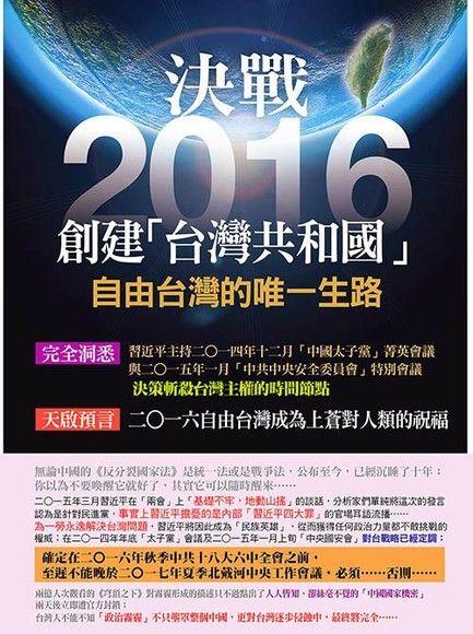 決戰2016創建「臺灣共和國」