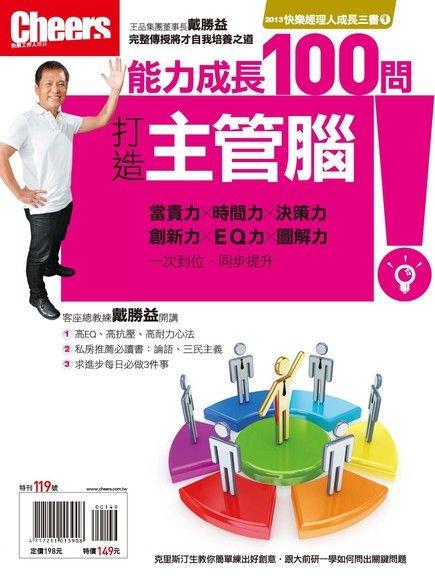 Cheers快樂工作人 特刊:快樂經理人(四) 打造主管腦:能力成長100問