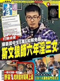 壹週刊 第834期 2017/05/18