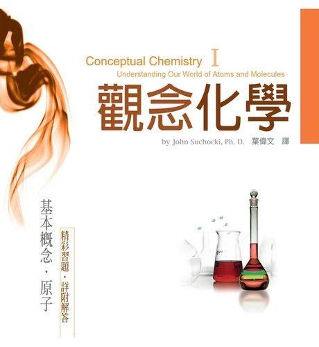 觀念化學Ⅰ
