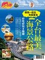 食尚玩家雙周刊 第298期 2014/08/07